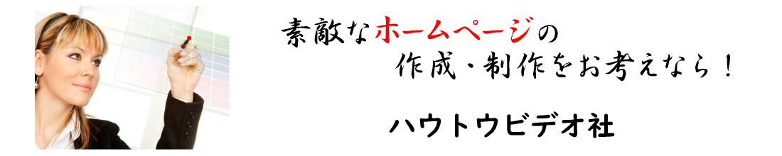 ハウトウビデオ社